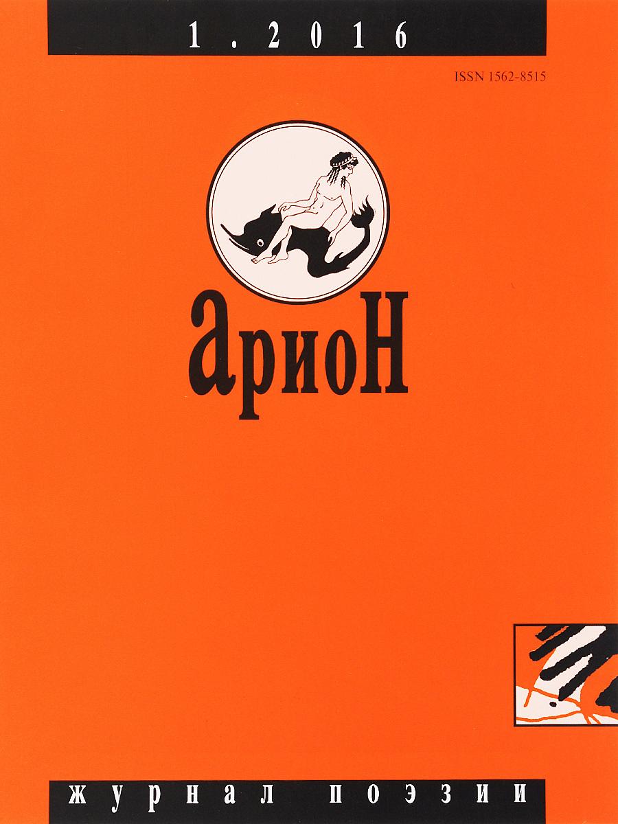 Zakazat.ru: Арион, №1 (89), 2016