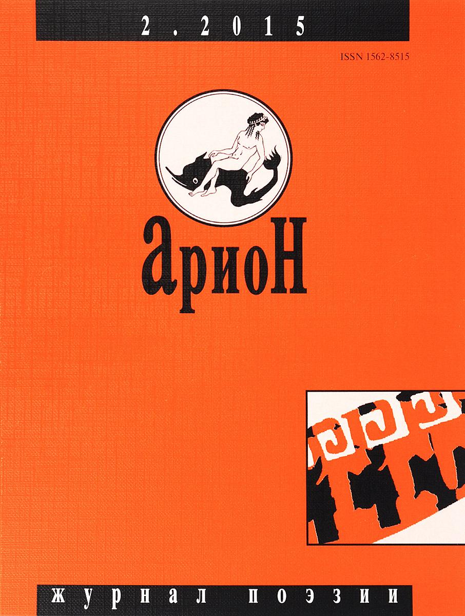 Zakazat.ru: Арион, №2 (86), 2015