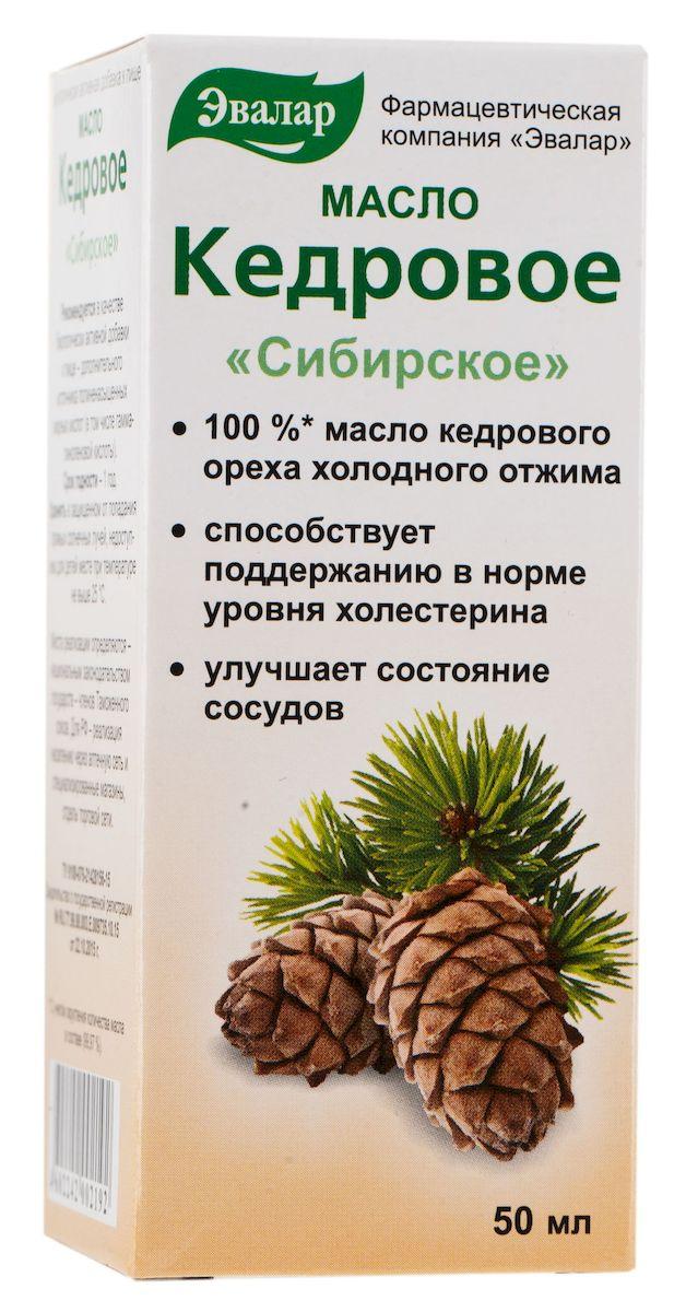 Масло кедровое Сибирское, 50 мл4602242002192Содержит комплекс полиненасыщенных жирных кислот (ПНЖК), обладающих активностью витамина F. Кедровое масло является целебным и питательным продуктом с уникальными свойствами, отличающимся от других масел большим содержанием биологически активных веществ.Кедровое масло Сибирское изготавливается методом холодного прессования из очищенных ядер кедрового ореха и представляет собой сбалансированный комплекс белков, жиров, углеводов, витаминов, А, В, Е, D, F и более чем 20 микроэлементов. В кедровом масле витамина Е в 5 раз больше, чем в оливковом! Но самое главное: кедровое масло — это природный концентрат витамина F. Витамин F — это незаменимые жирные кислоты, в том числе полиненасыщенные жирные кислоты (ПНЖК). Богатый состав взаимно дополняющих друг друга веществ, содержащихся в кедровом масле, обеспечивает эффективное биологическое воздействие на организм, благотворно сказывается на внешности, способствует высокой работоспособности, хорошему самочувствию и продлению жизни. Состав: масло кедровое, ПНЖК, y-линоленовая кислота Товар не является лекарственным средством.Товар не рекомендован для лиц младше 18 лет.Могут быть противопоказания и следует предварительно проконсультироваться со специалистом.