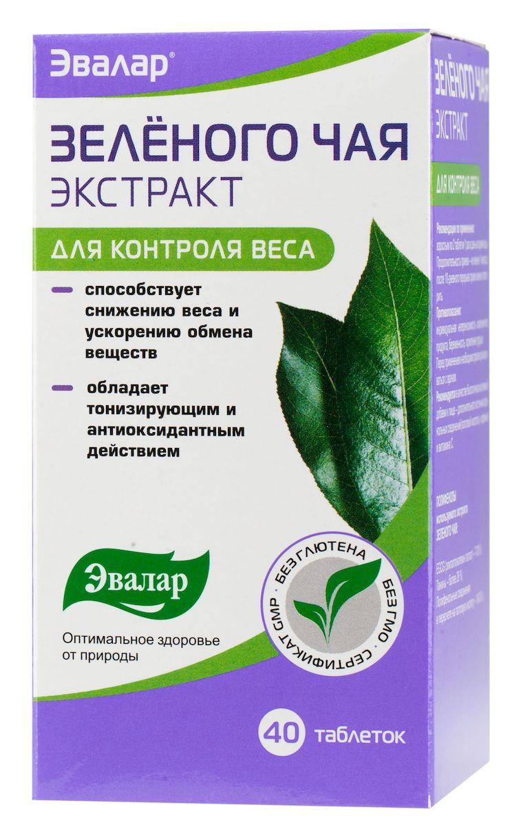 Зеленого чая экстракт, таб. №40 по 0,4 г4602242002406Зеленый чай стимулирует умственную и физическую работоспособность, помогает справиться с усталостью.Благодаря комплексному воздействию зеленого чая на нервную, дыхательную и сердечно-сосудистую системы, он повышает общий жизненный тонус и работоспособность.*Биологически активные вещества зеленого чая поддерживают липидный (жировой) и углеводный обмен, синтез коллагена и функции соединительной ткани, способствуют повышению тонуса при физической и умственной усталости, укреплению кровеносных сосудов и капилляров, повышению их эластичности, а также проявляют антиоксидантную активность, то есть защищают клетки нашего организма от негативного воздействия свободных радикалов.Информация о биологически активных компонентах Зеленого чая экстракт и их свойствах:Содержащиеся в зеленом чае полифенолы (катехин, эпикатехин, эпикатехингаллат и др.) обладают выраженными антиоксидантными свойствами и Р-витаминной активностью, укрепляют стенки кровеносных сосудов, делают их более эластичными, способствуют уменьшению хрупкости и проницаемости капилляров. Одновременно с полифенолами в зеленом чае содержатся кофеин, теофиллин, танины, содержание которых обеспечивает легкое тонизирующее действие. Состав: Экстракт зеленого чая, зеленый чай, Целлюлоза микрокристаллическая (наполнитель)Витамин C, Кальция стеарат растительного происхождения и кремния диоксид (антислеживающие добавки) Товар не является лекарственным средством.Товар не рекомендован для лиц младше 18 лет.Могут быть противопоказания и следует предварительно проконсультироРегулярное употребление зеленого чая способствует ускорению обмена веществ, в том числе поддержке углеводного обмена, помогает контролировать аппетит.Издавна зеленый чай почитают как напиток бодрости и хорошего настроения. Именно благодаря содержащейся в нем чайной форме кофеина, чай повышает энергетические резервы организма.ваться со специалистом.Товар не является лекарственным средством.Товар не рекомендован