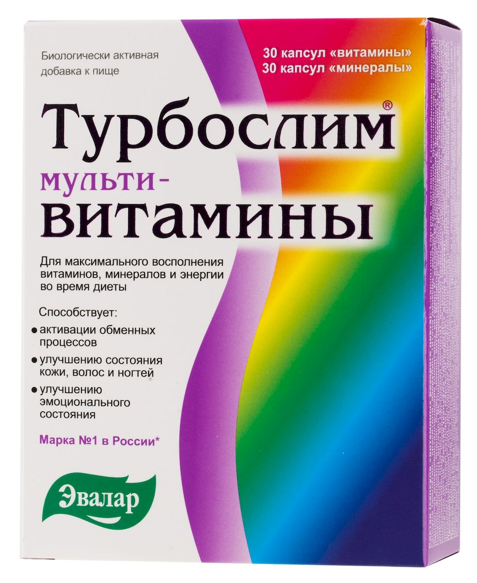 Турбослим Мультивитамины, капс. №60