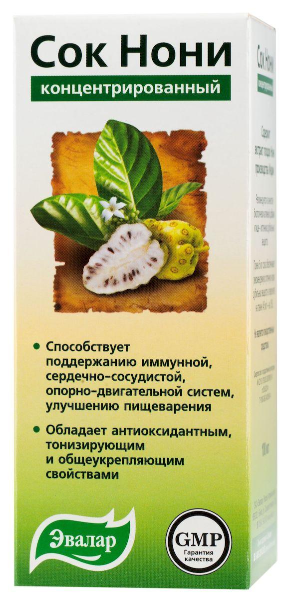 Сок Нони Эвалар, концентрированный, 100 мл4602242005612Сок Нони обладает мощным антиоксидантным действием и освобождает организм от главных инструментов старения – свободных радикалов.Сок Нони – настоящий Эликсир Молодости, природный продукт из натуральных растительных антиоксидантов. В экстракте сока Нони выделено более 150 биологически активных веществ: практически полный спектр витаминов, минералов, ферментов, значительное количество антиоксидантов и аминокислот. Сок Нони поставляет необходимые вещества в клетки, и в результате значительно улучшается настроение, повышается работоспособность и появляются силы для достижения поставленных целей.Сок Нони усиливает обменные процессы, нарушенные накопившимися ошибками возраста, воздействием агрессивных экологических факторов, нерациональным питанием и нездоровым образом жизни, способствует выведению из организма потенциально опасных продуктов обмена веществ. Кроме того, по уровню антиоксидантной активности сок Нони – настоящий чемпион. Его антиоксидантная активность почти в 3 раза выше, чем у витамина С! Известно, что непременным условием эффективного управления возрастом является регулярный прием природных антиоксидантов. Поэтому если вы хотите оставаться молодым и здоровым как можно дольше, сок Нони – это именно то, что вам нужно!Сок Нони:- Способствует поддержанию иммунной, сердечно-сосудистой, опорно-двигательной систем;- Способствует улучшению пищеварения;- Обладает антиоксидантным, тонизирующим и общеукрепляющим свойствами.Сок Нони концентрированный от компании Эвалар изготовлен по современным технологиям с использованием переработанных плодов Нони, выращенных на тропических плантациях Индии. Товар не является лекарственным средством.Товар не рекомендован для лиц младше 18 лет.Могут быть противопоказания и следует предварительно проконсультироваться со специалистом.