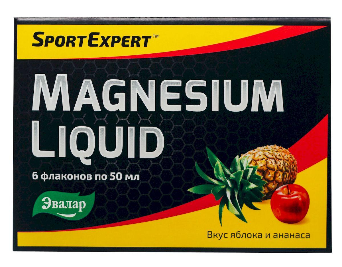 """SportExpert Magnesium Liquid с экзотическим вкусом ананаса и спелого яблока, Жидкий магний, №6 по 50 мл4602242008446SportExpert Magnesium LiquidОптимальный продукт для обеспечения организма магнием в легкоусвояемой форме Магний - жизненно необходимый минерал, входящий в состав более 300 ферментов в организме. Его недостаток, особенно при интенсивных нагрузках, может привести к различным сбоям в работе нервной системы и изменениям химического состава крови и тканей (замедление реакции, скорости передачи нервных импульсов, судороги), углеводном и энергетическом обмене.Магний не синтезируется в человеческом организме. Рекомендуется использовать дополнительный источник магния в связи с плохим усваиванием макроэлемента с пищей.SportExpert Magnesium Liquid способствует:- Восполнению потерь макроэлемента во время интенсивных занятий спортом- Увеличению эффективности и продолжительности тренировок- Восстановлению и расслаблению мышц после физических нагрузок, уменьшению усталости- Снижению вероятности мышечных судорог, вызванных повышенным расходом магния- Антистрессовому эффектуПреимущества SportExpert Magnesium Liquid :- Жидкая форма – лучшая степень усвоения- Приятный яблочно-ананасовый вкус- Все компоненты произведены в Германии и США- Удобная форма и способ приема – всего 1 флакон в день- Подходит как для спортсменов, так и просто для восполнения нехватки магнияСостав: Вода, магний лактат, фруктоза, лимонная кислота (регулятор кислотности), ароматизатор """"Яблоко"""", ароматизатор """"Ананас, сорбат калия (консервант), сукралоза (подсластитель)."""