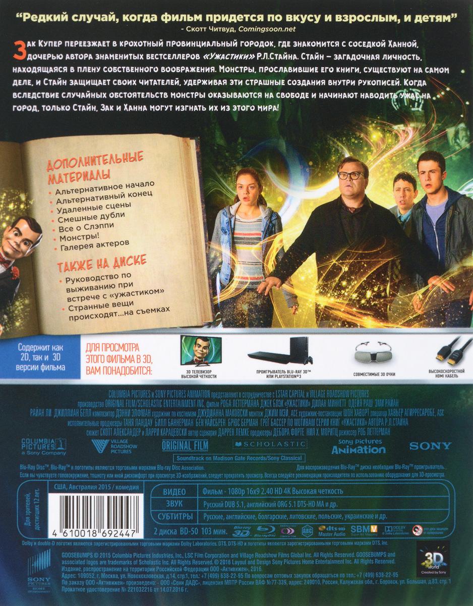 Ужастики 3D и 2D (2 Blu-ray) Columbia Pictures