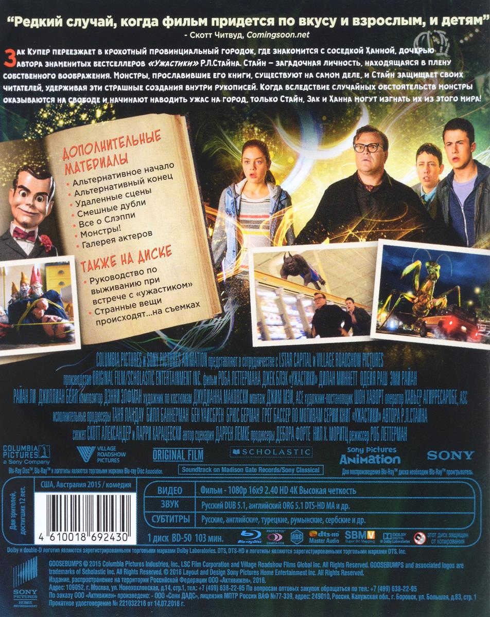 Ужастики (Blu-ray) Columbia Pictures