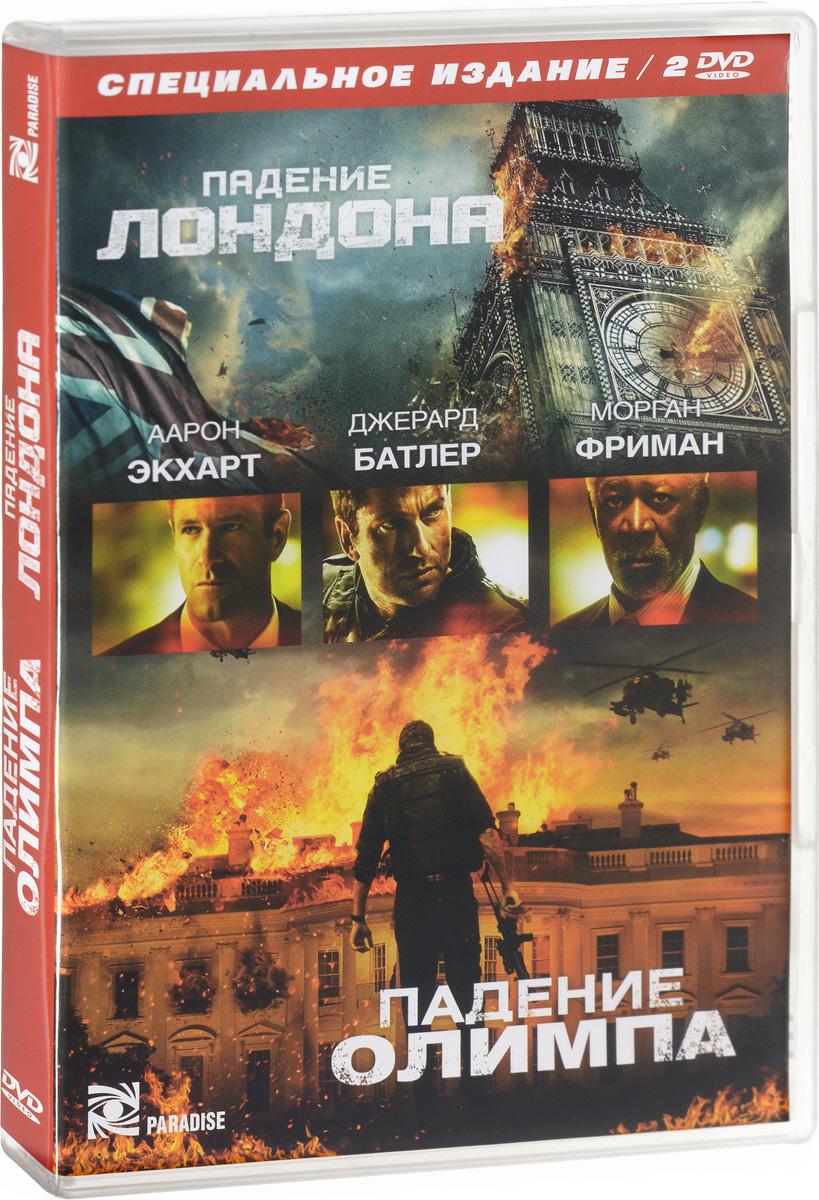 Падение Лондона / Падение Олимпа (2 DVD) падение сквозь ветер