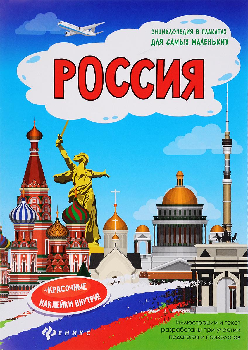 Купить Россия. Книжка-плакат (+ наклейки)