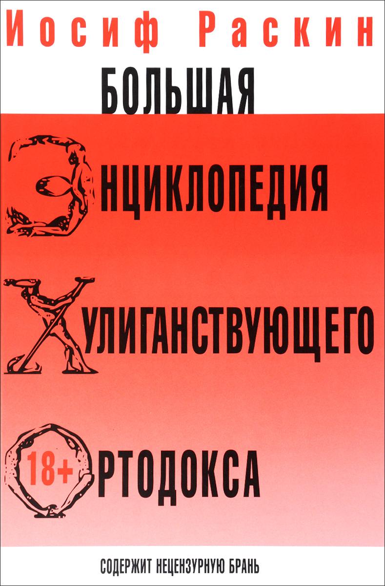 Иосиф Раскин. Большая энциклопедия хулиганствующего ортодокса