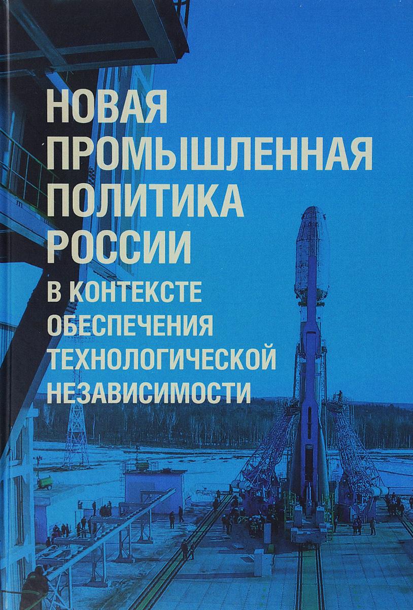 Новая промышленная политика России в контексте обеспечения технологической независимости