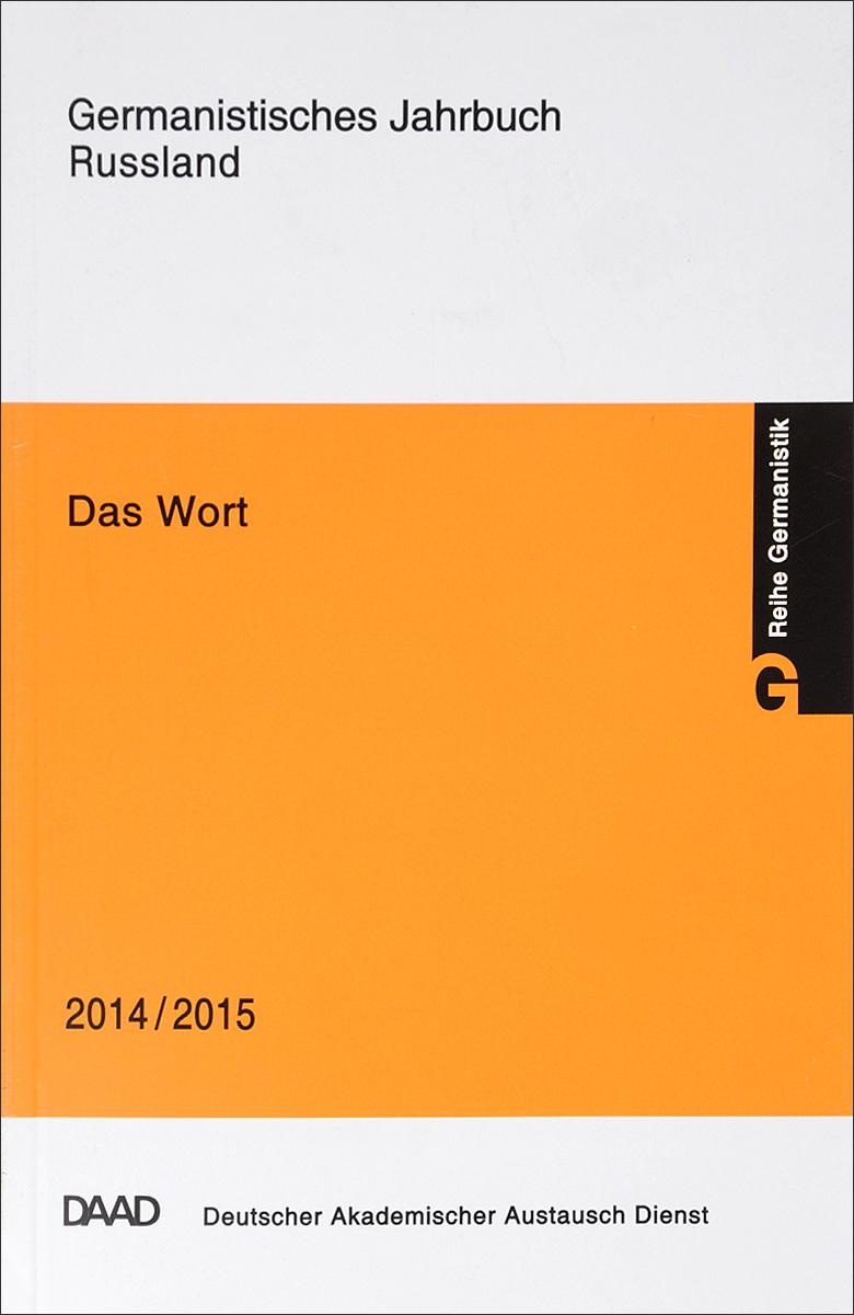 DAS Wort: Germanistisches Jahrbuch Russland 2014/2015 какой смартфон в 2014 2015
