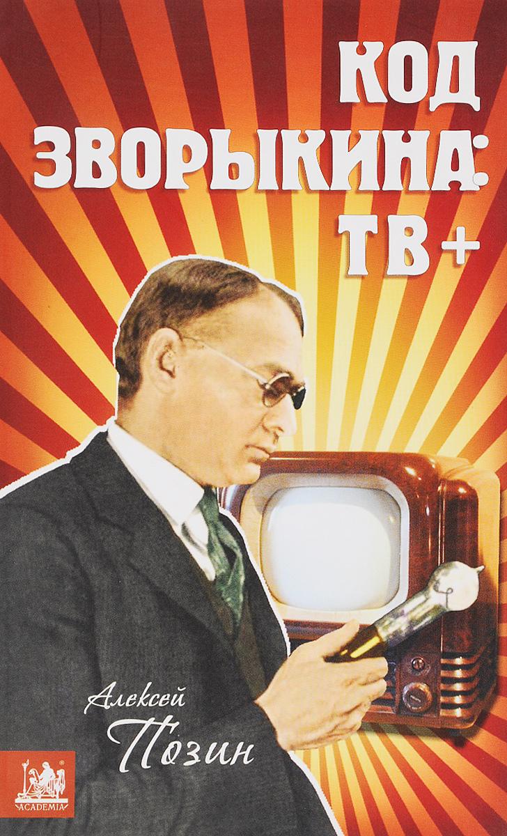 Алексей Позин Код Зворыкина. ТВ+ плитку полимерпесчаную во владимире