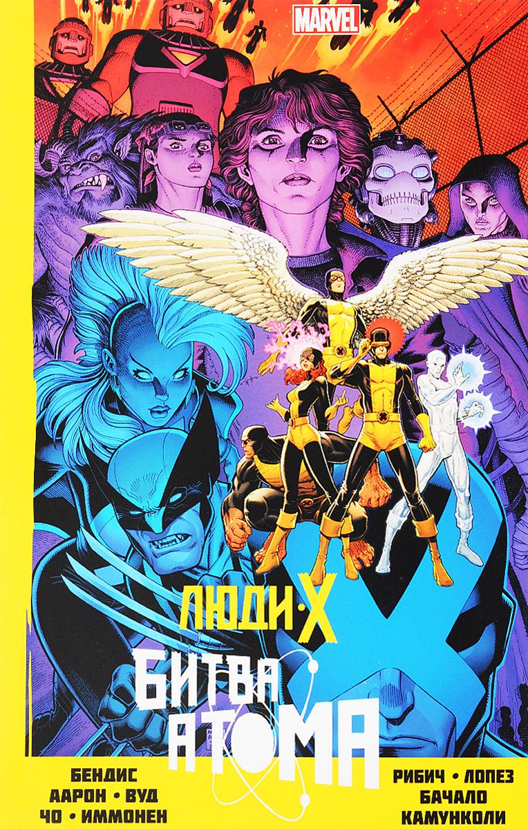 Брайан Майкл Бендис Люди Икс. Битва Атома ISBN: 978-5-9908127-8-9 брайан майкл бендис сорвиголова человек без страха