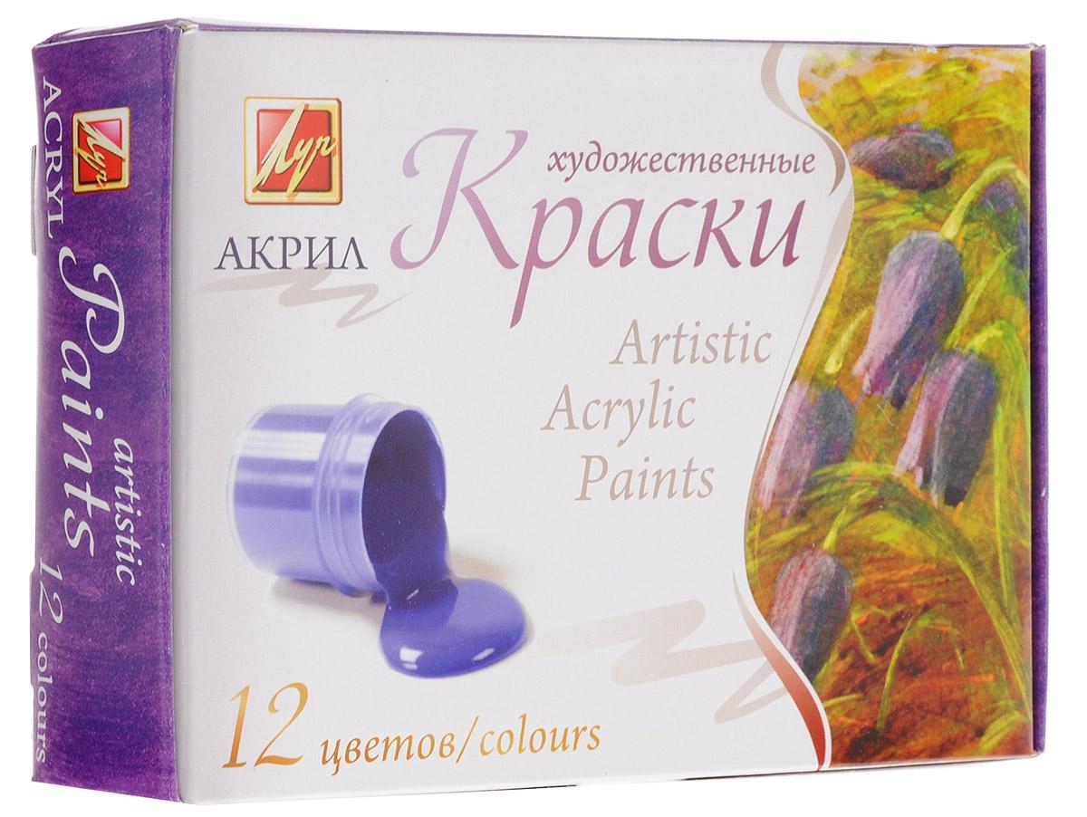 Луч Краска акриловая 12 цветов22С 1409-08Акриловые краски Луч - универсальный материал для творчества. Акриловые краски, как и акварельные, легко разбавляются водой, но после высыхания их уже нельзя размочить, и в этом акрилы сходны с темперой. Акриловые краски применяются в дизайн-графике, рекламе, оформительском искусстве. Акриловые краски обладают следующими свойствами:Быстросохнущие;Обладают отличной адгезией (сцепляемость с поверхностью); Превосходная кроющая способность;Равномерно наносятся;Хорошая светостойкость;Прекрасно смешиваются между собой;После высыхания образуют несмываемую плёнку;Красочный слой эластичен, прочен и долговечен.