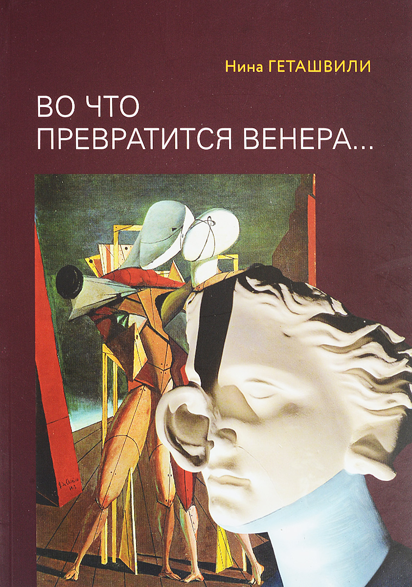 Zakazat.ru: Во что превратится Венера... Образы античности в искусстве ХХ века. Нина Геташвили