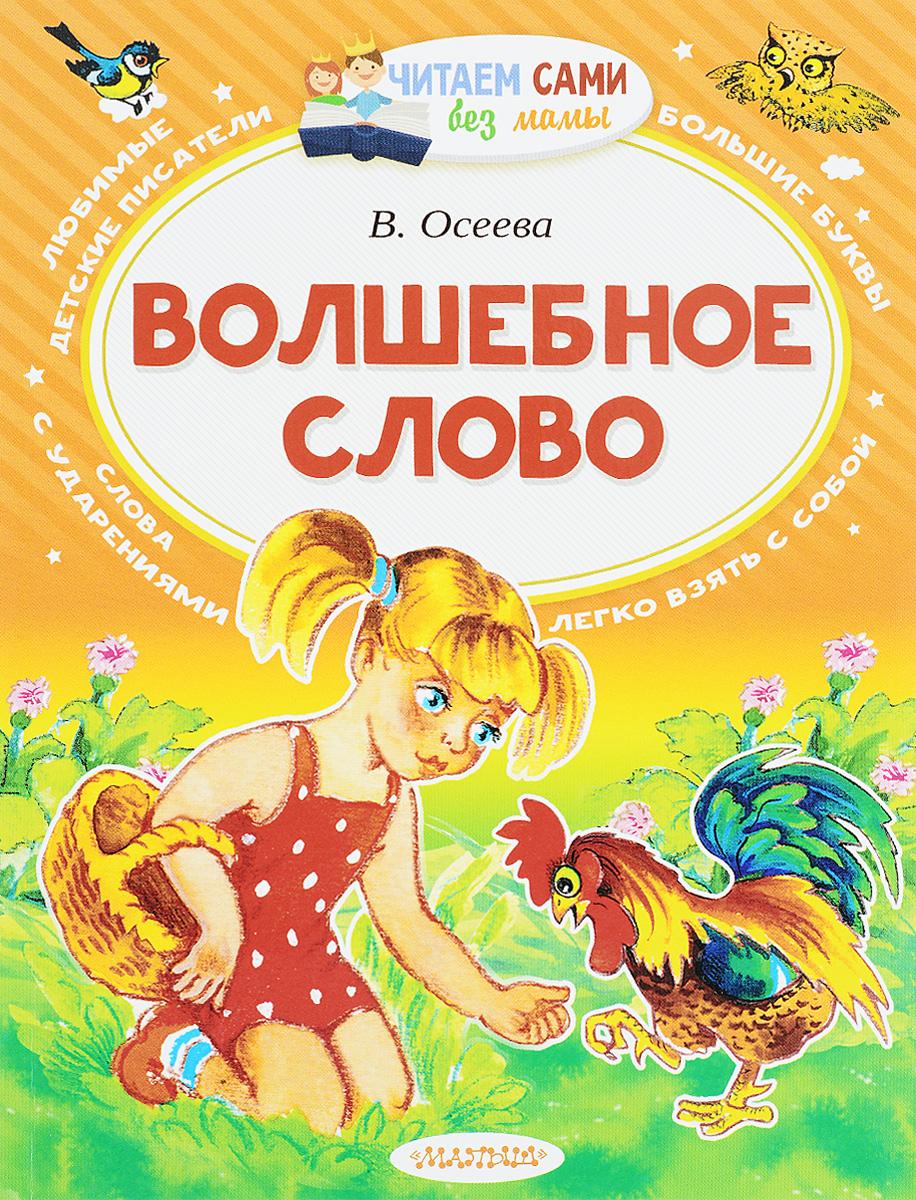 В. Осеева Волшебное слово осеева в а рассказы и сказки