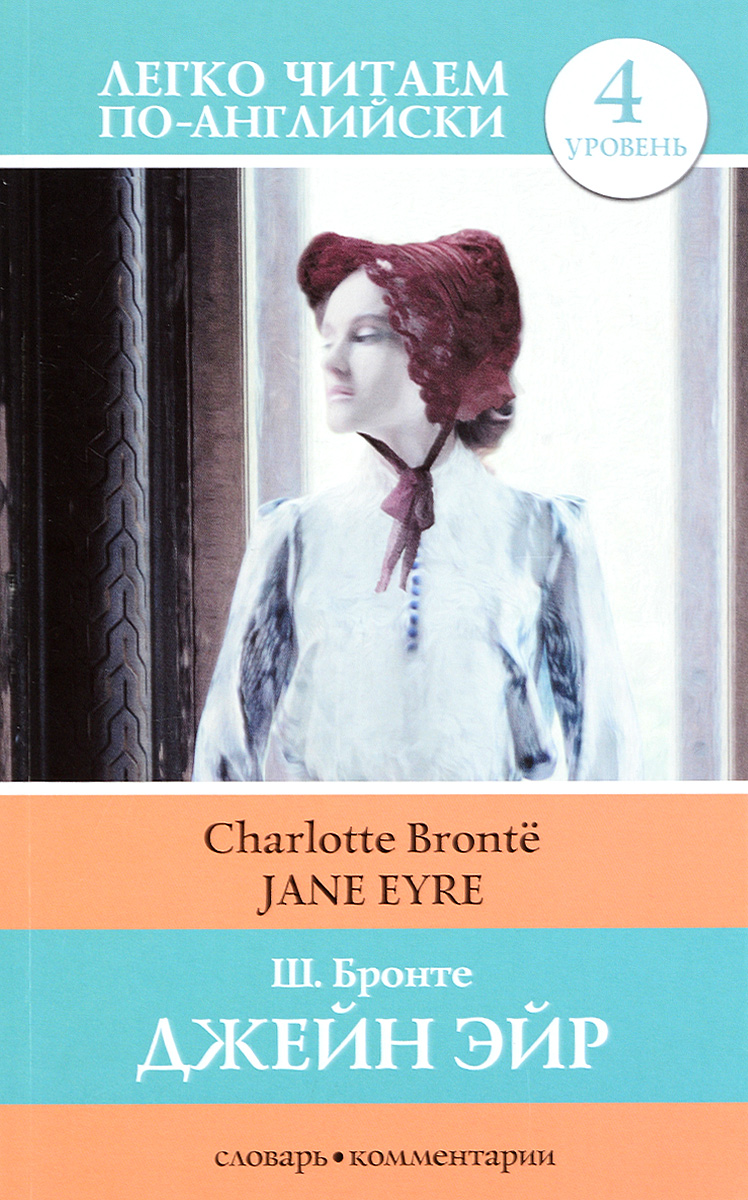 Ш. Бронте Jane Eyre / Джейн Эйр jane eyre level 5 cd