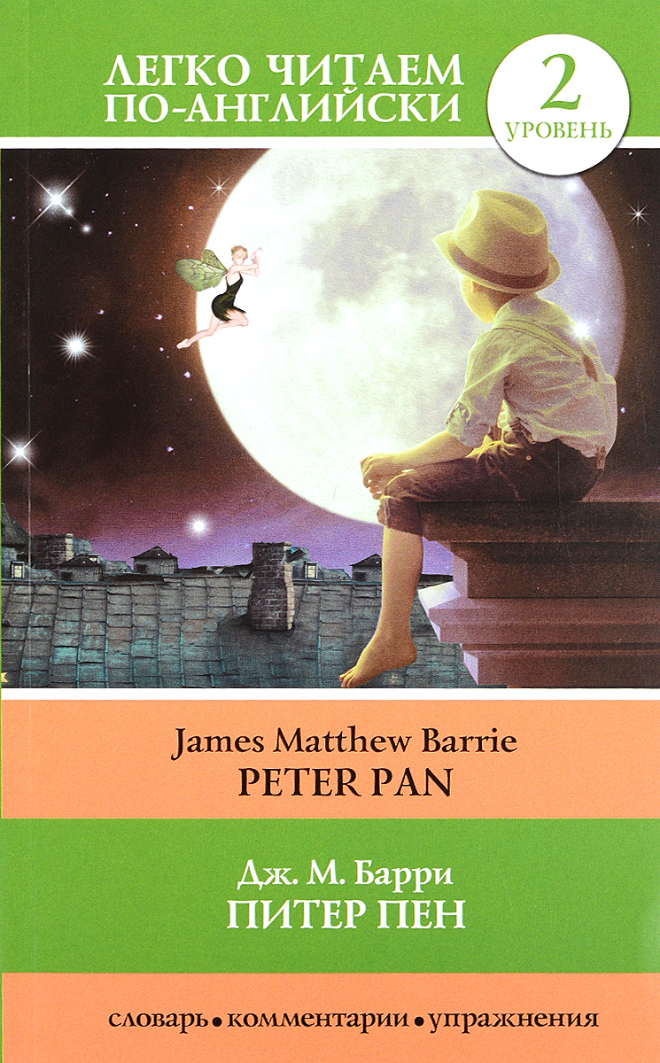 купить Дж. М. Барри Питер Пен / Peter Pan. Уровень 2 по цене 99 рублей