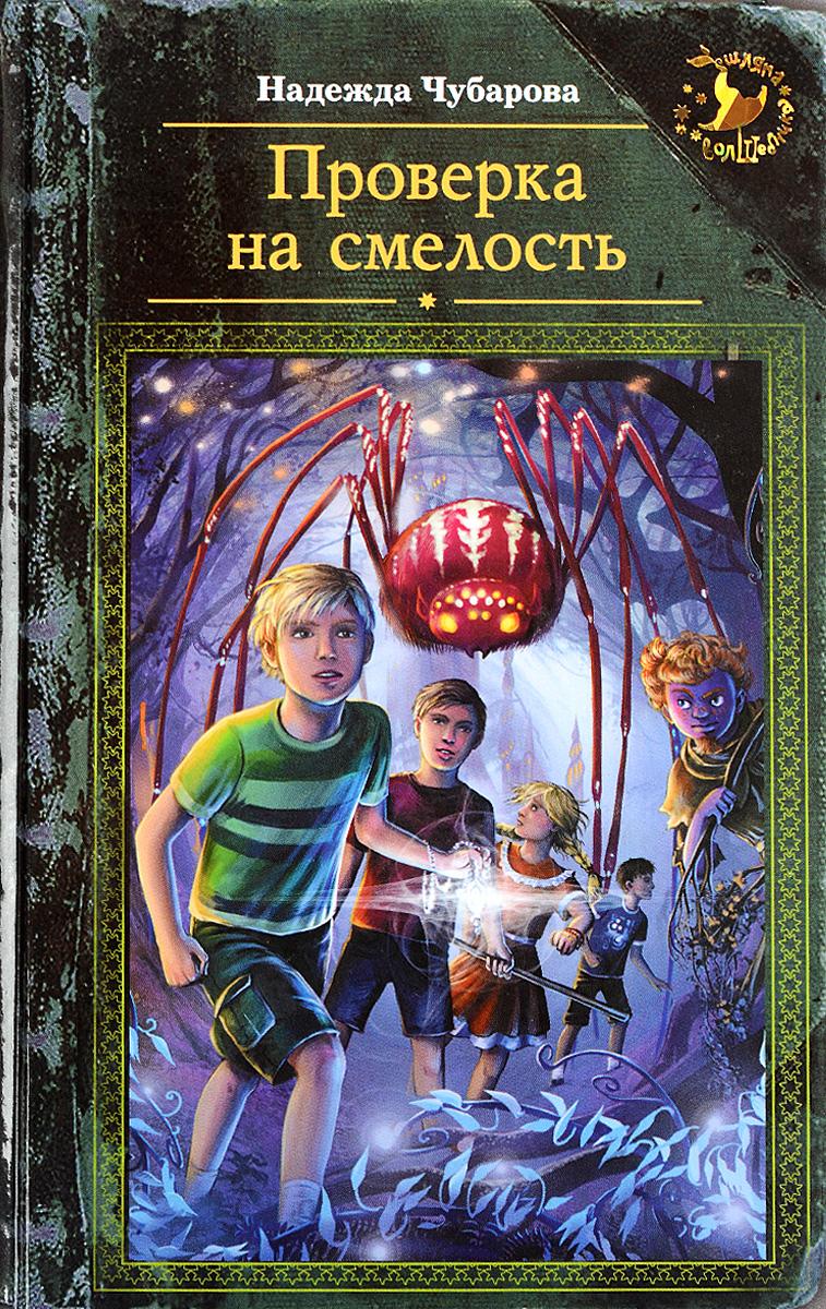 9785170982752 - Надежда Чубарова: Проверка на смелость - Книга