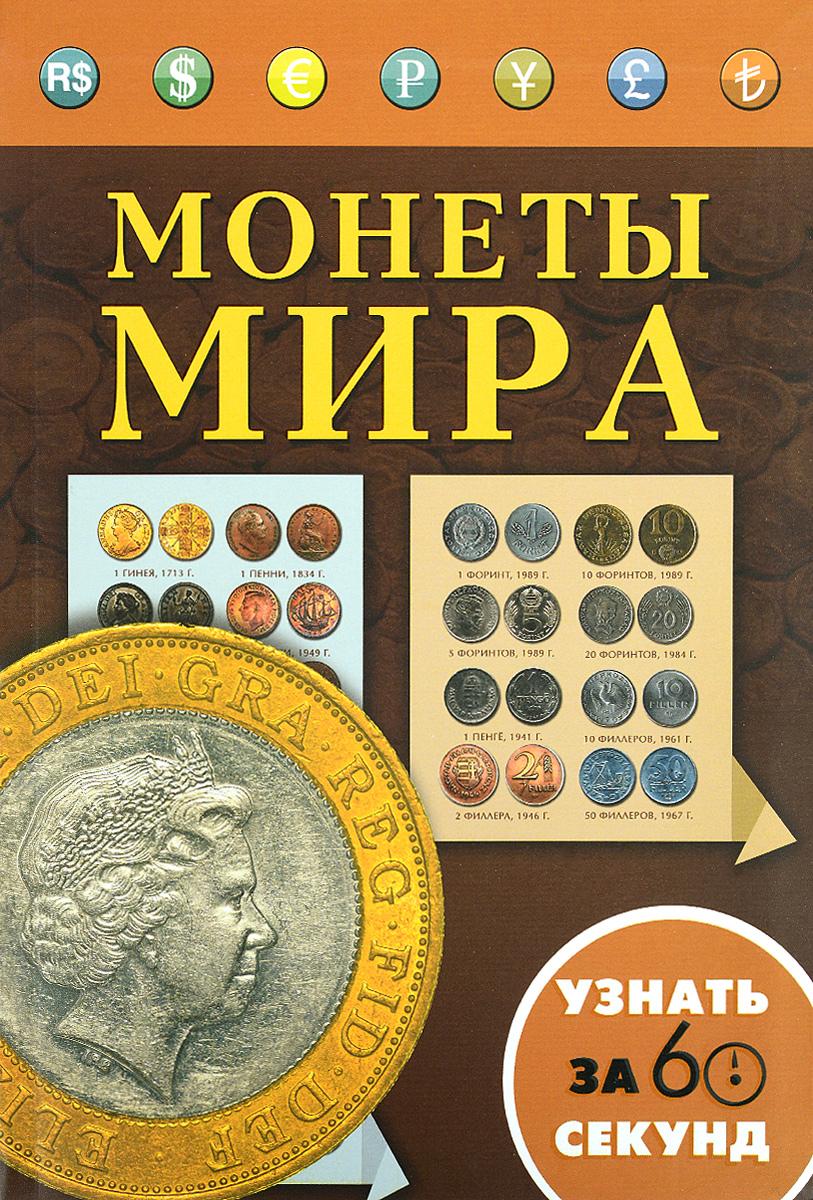 Д. В. Кошевар, Н. В. Хмелевская Монеты мира 2 рублевые юбилейные монеты д с дохтуров