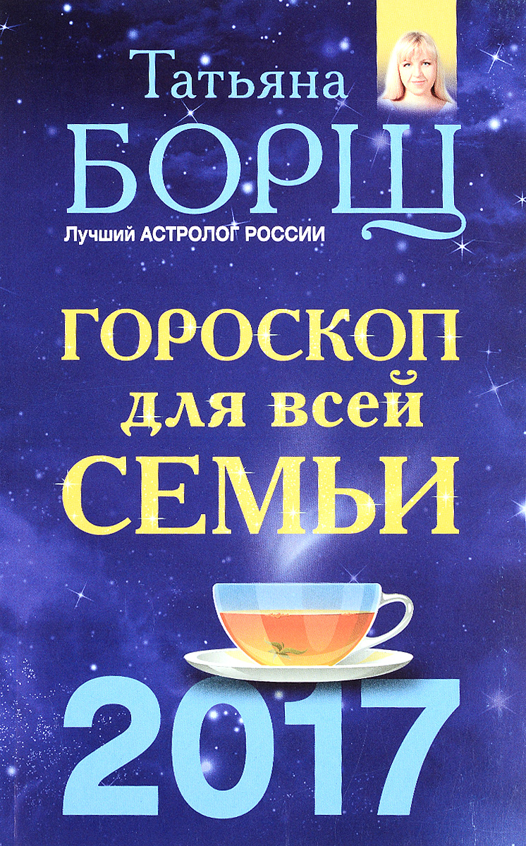 Zakazat.ru Гороскоп на 2017 год для всей семьи. Татьяна Борщ
