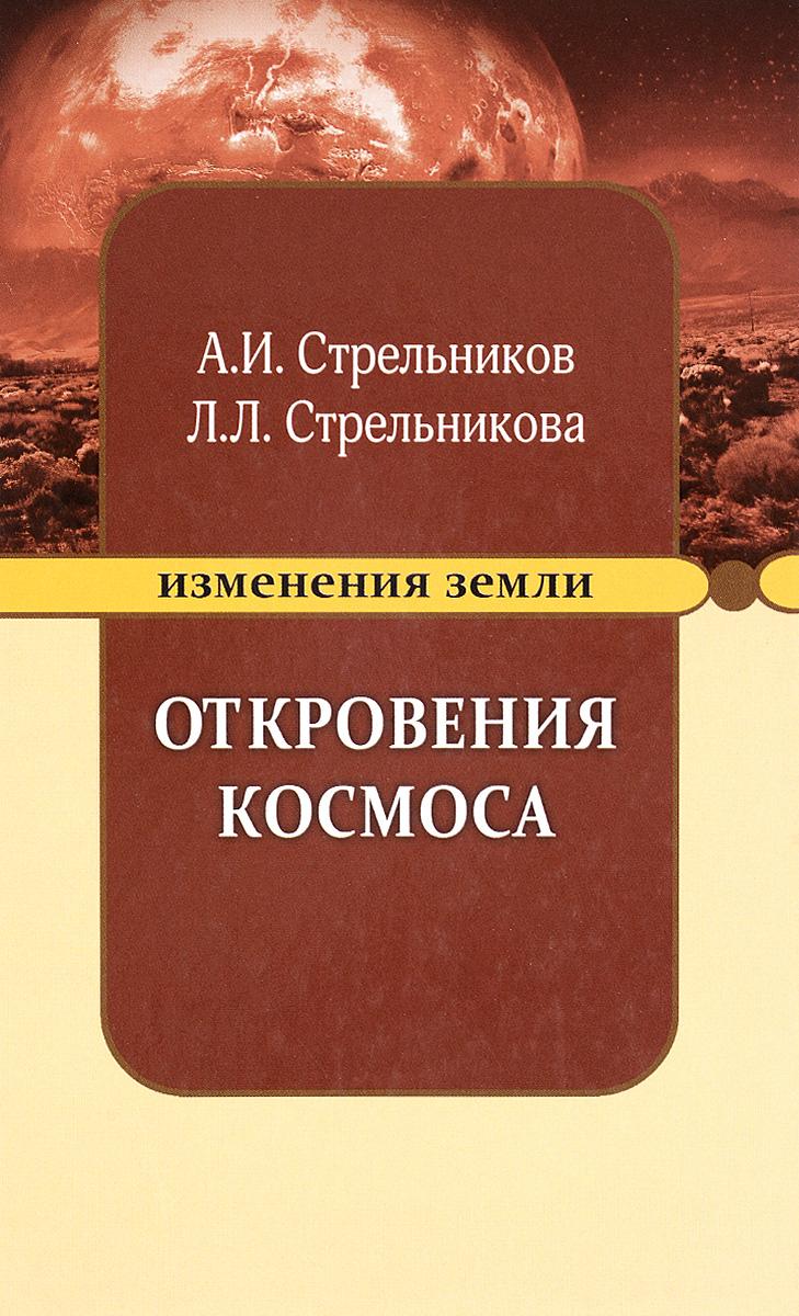 Откровения Космоса. А. И. Стрельников, Л. Л. Стрельникова