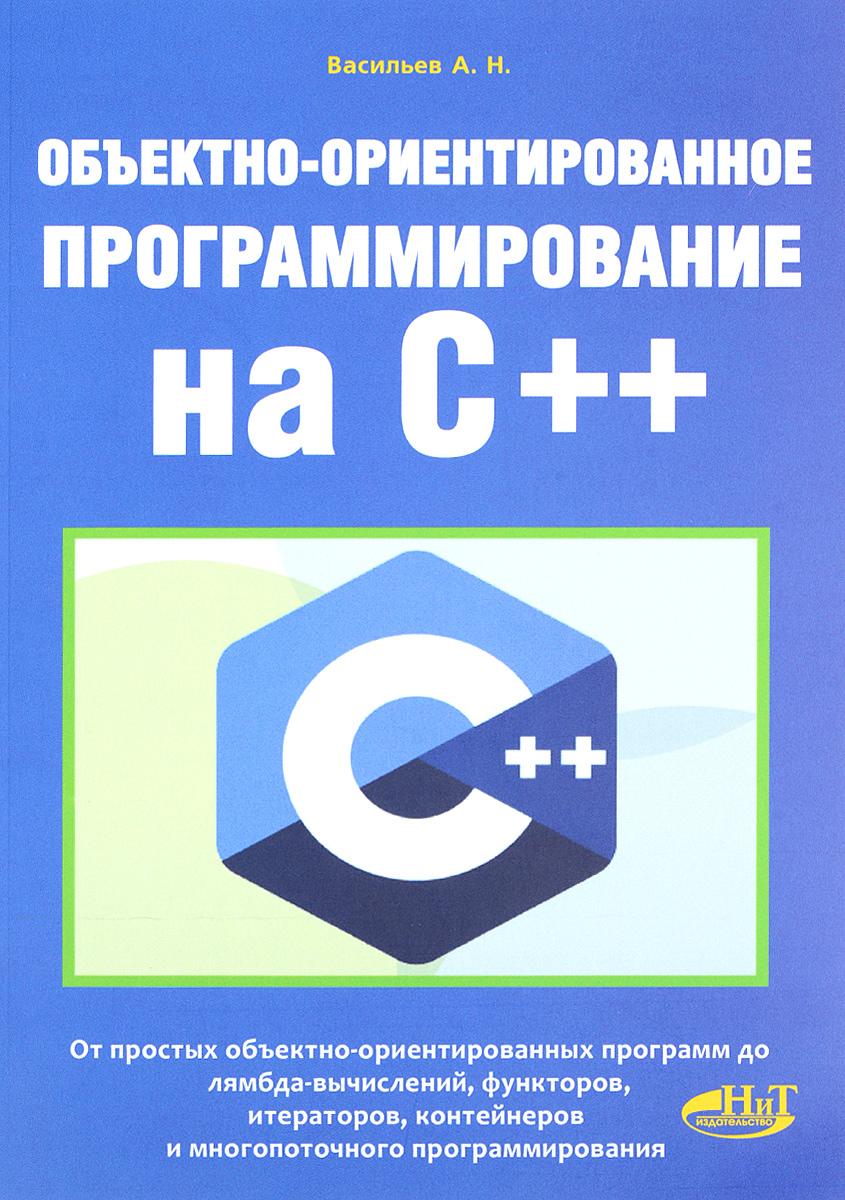 Zakazat.ru: Объектно-ориентированное программирование на C++. А. Н. Васильев