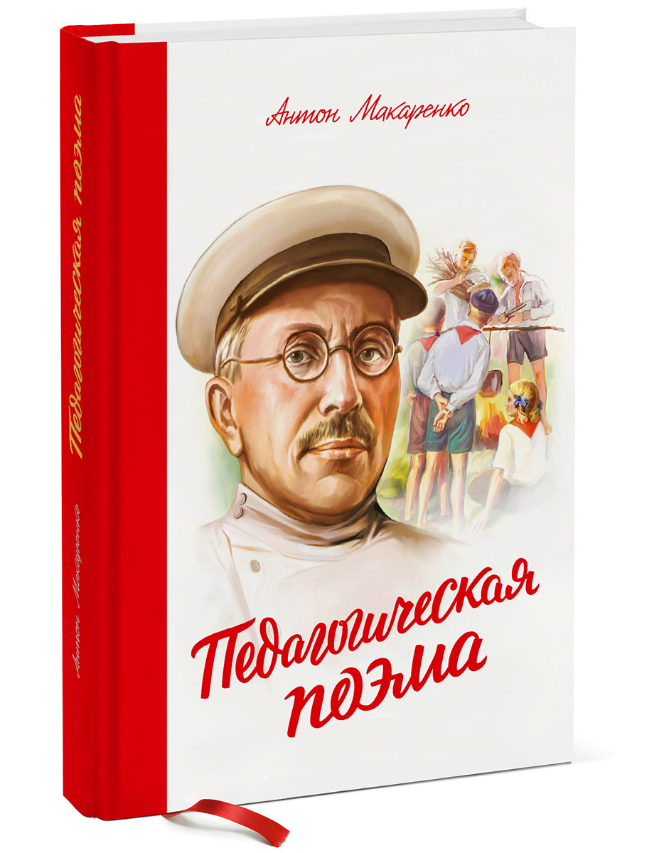 Антон Макаренко Педагогическая поэма ISBN: 978-5-00100-197-3