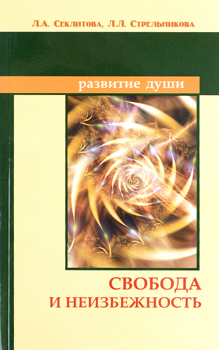Л. А. Секлитова, Л. Л. Стрельникова Свобода и неизбежность ISBN: 978-5-00053-741-1 цена