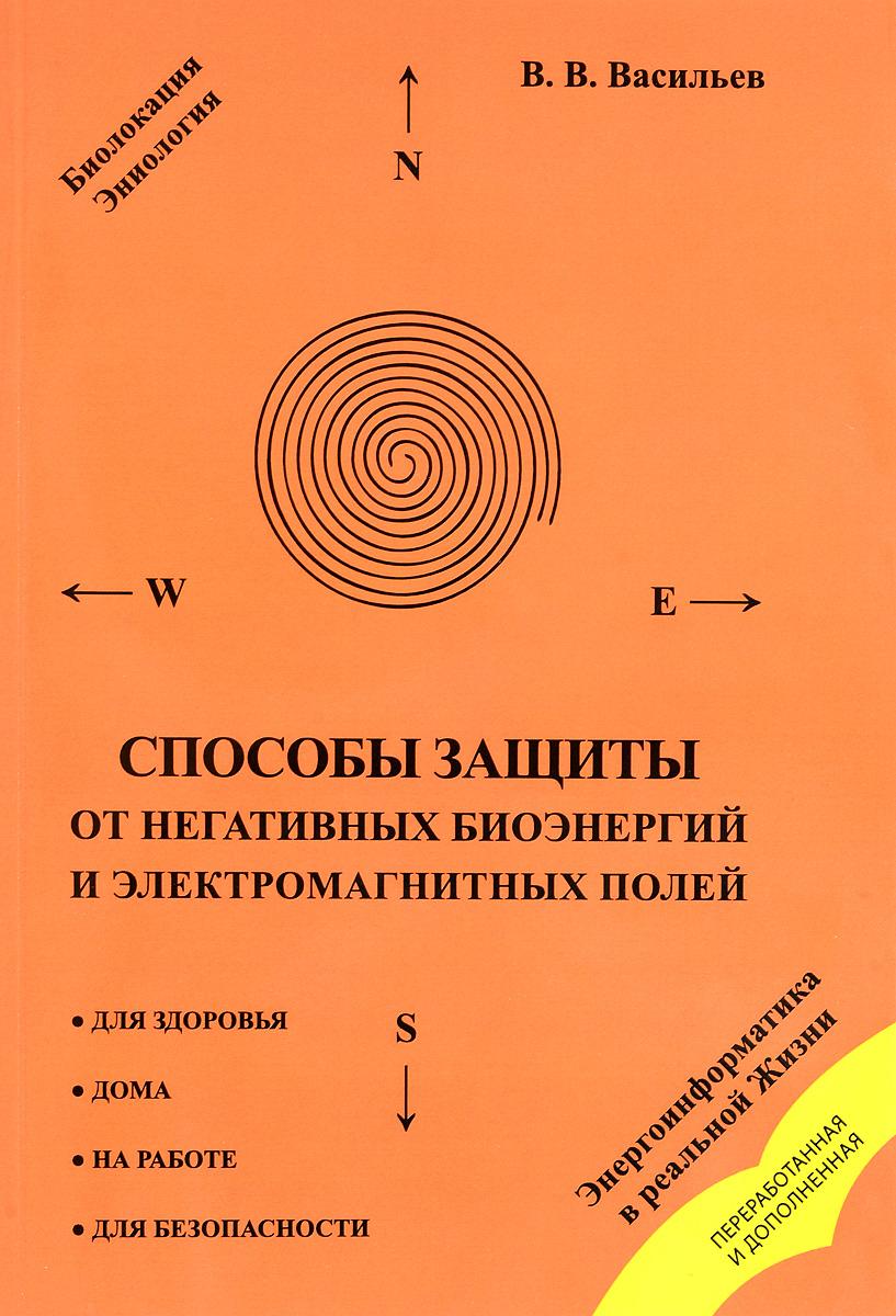 В. В. Васильев Способы защиты от негативных биоэнергий и электромагнитных полей методы расчета электромагнитных полей