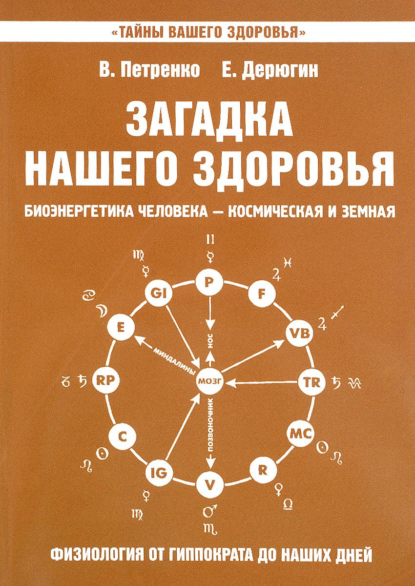 В. Петренко, Е. Дерюгин Загадка нашего здоровья. Книга 8 петренко в дерюгин е астродиагностика диагноз по дате рождения