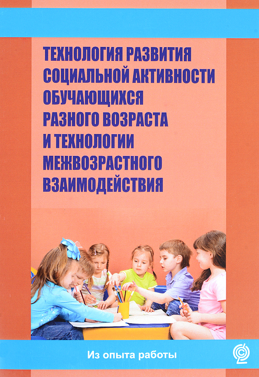 Технология развития социальной активности обучающихся разного возраста и технологии межвозрастного взаимодействия