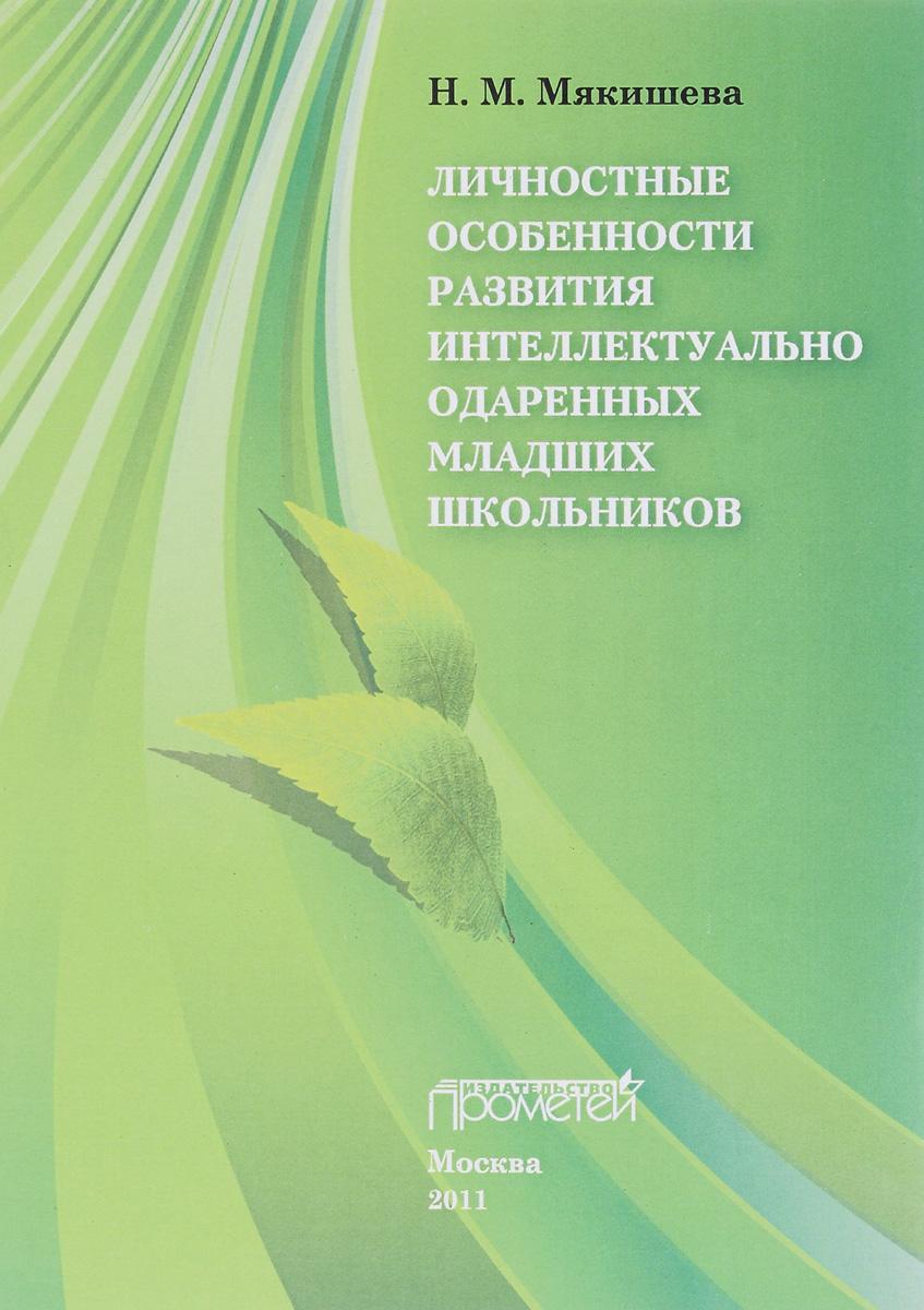 Н. М. Мякишева Личностные особенности развития интеллектуально одаренных младших школьников календарь развития ребенка