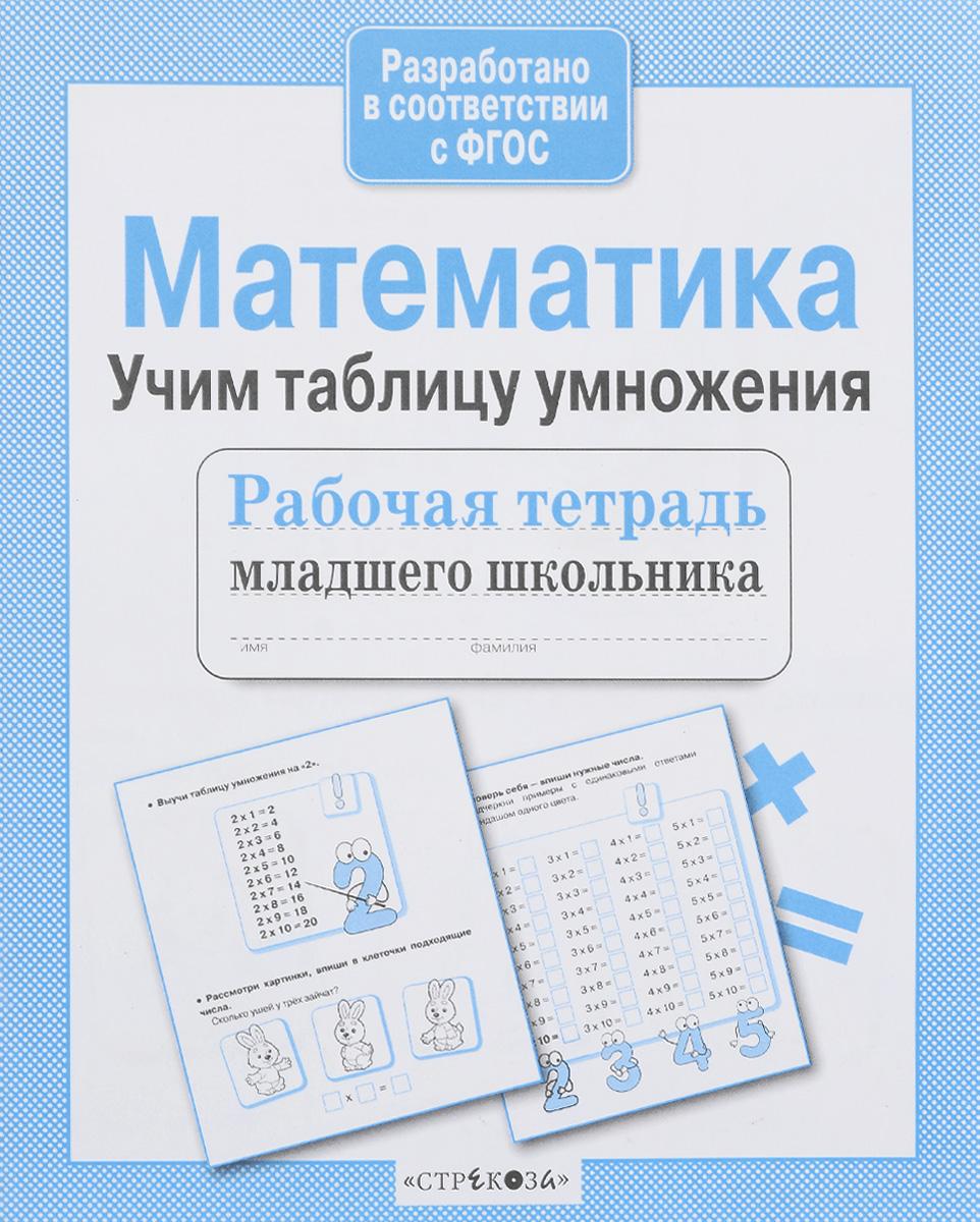 Е. Никитина Математика. Учим таблицу умножения