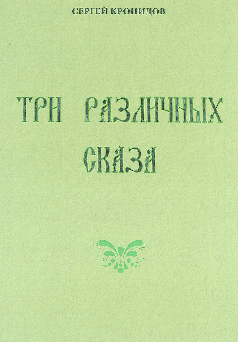Сергей Кронидов Три различных сказа купить три товарища книгу