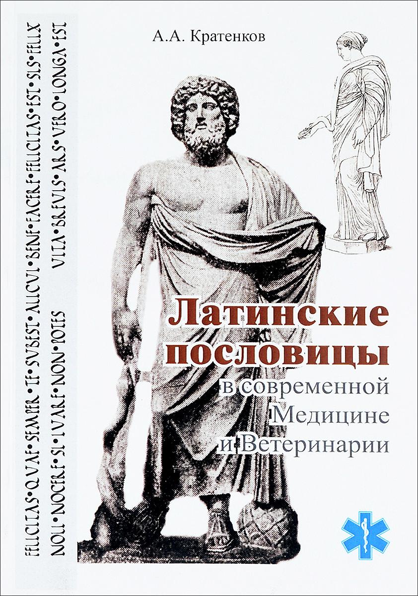 А. А. Кратенков. Латинские пословицы в современной медицине и ветеринарии