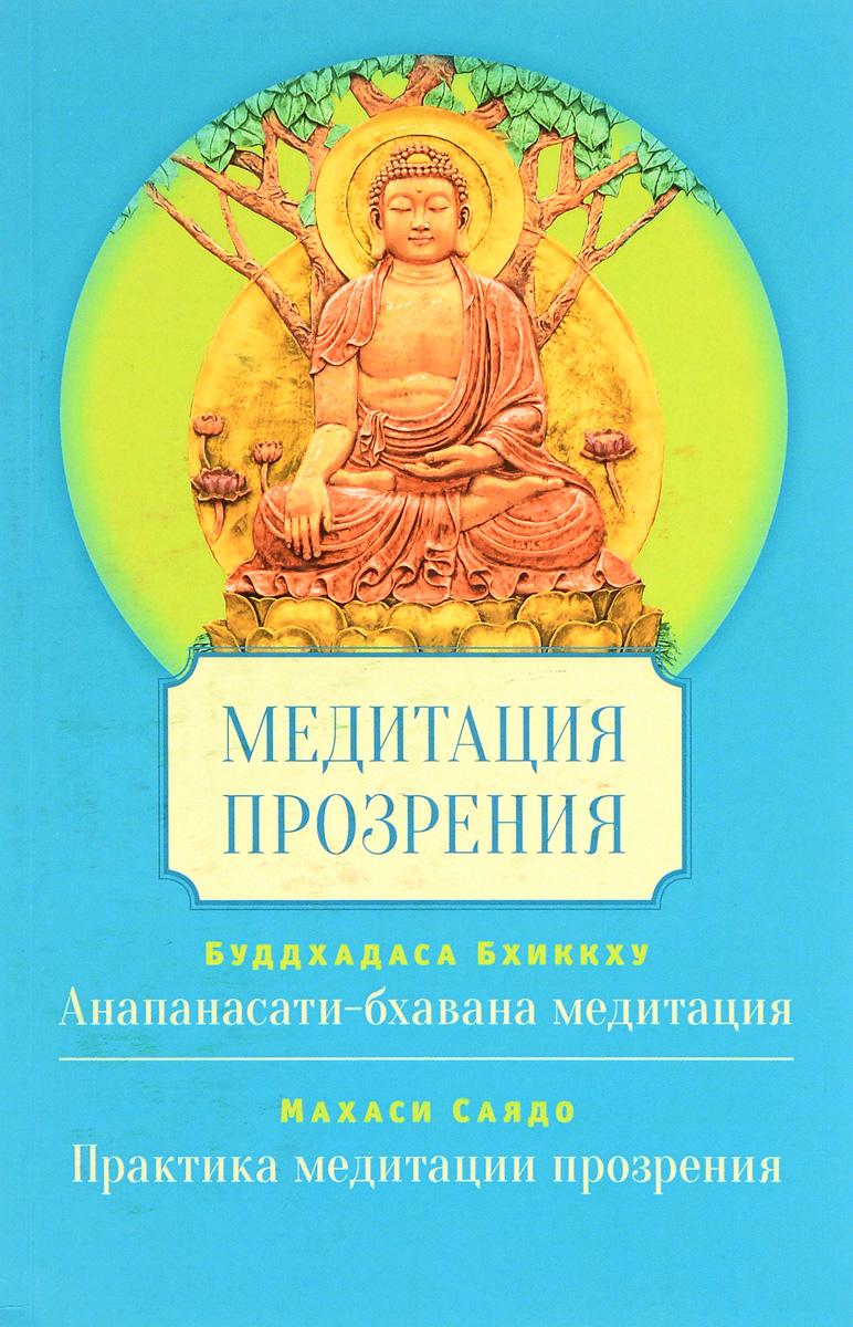 Медитация прозрения. Буддхадаса Бхиккху, Махаси Саядо