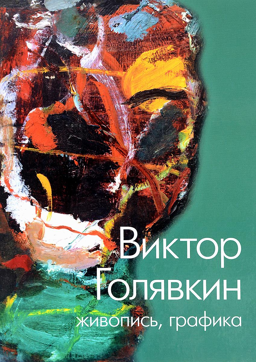 Виктор Голявкин. Живопись, графика. Альбом