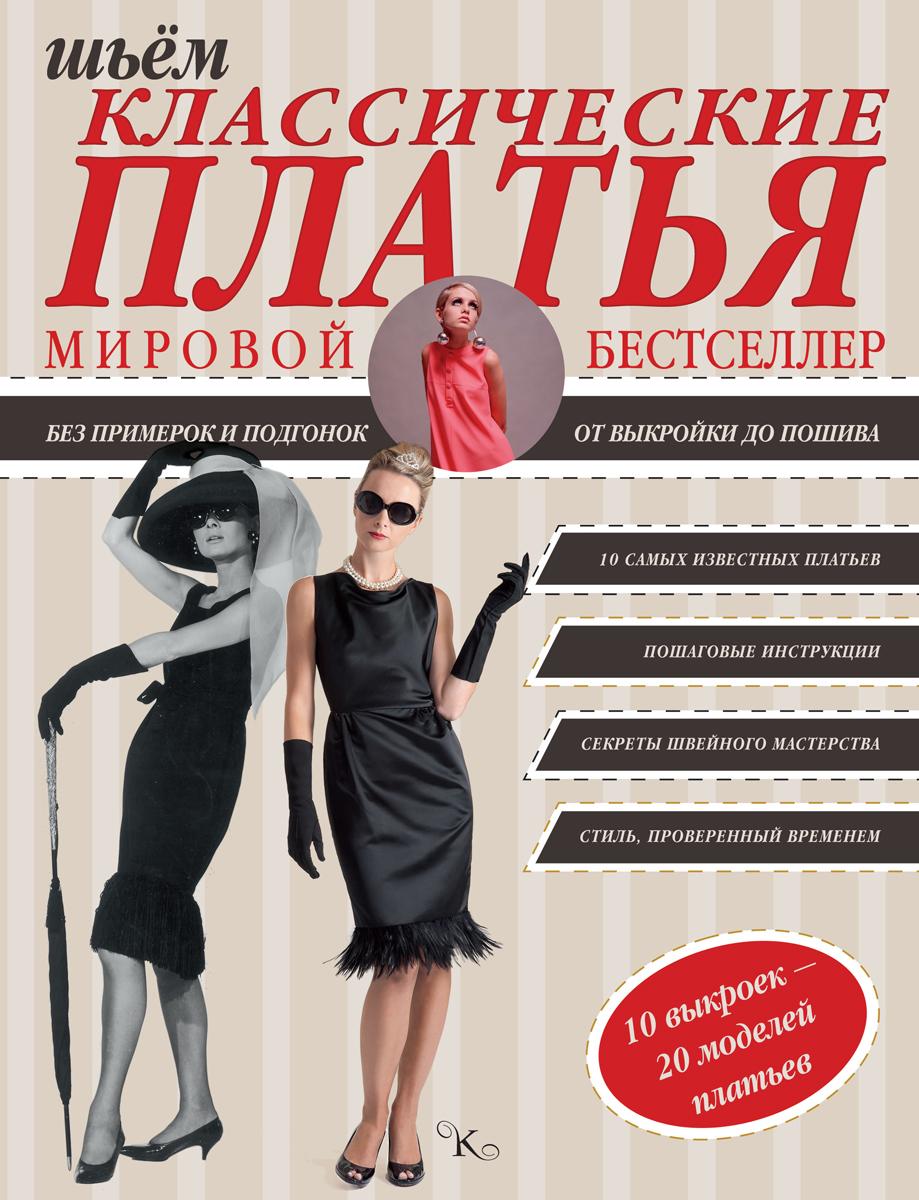 Сара Альм, Ханна Мак Девитт Шьем классические платья платья trendy tummy платье