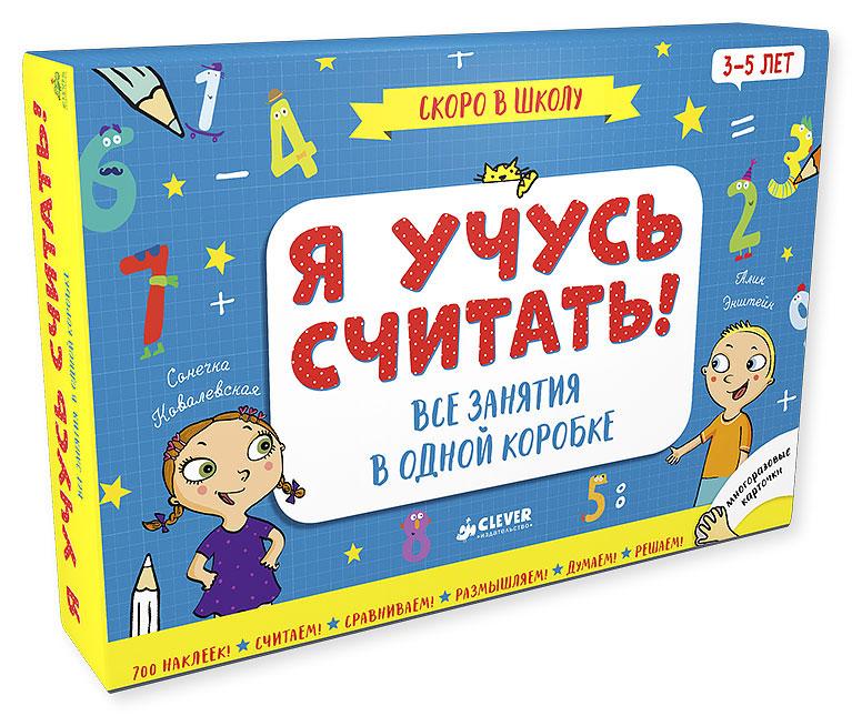 Я учусь считать! (комплект из 6 книг) учимся считать повторяем цифры считаем и сравниваем раскраска