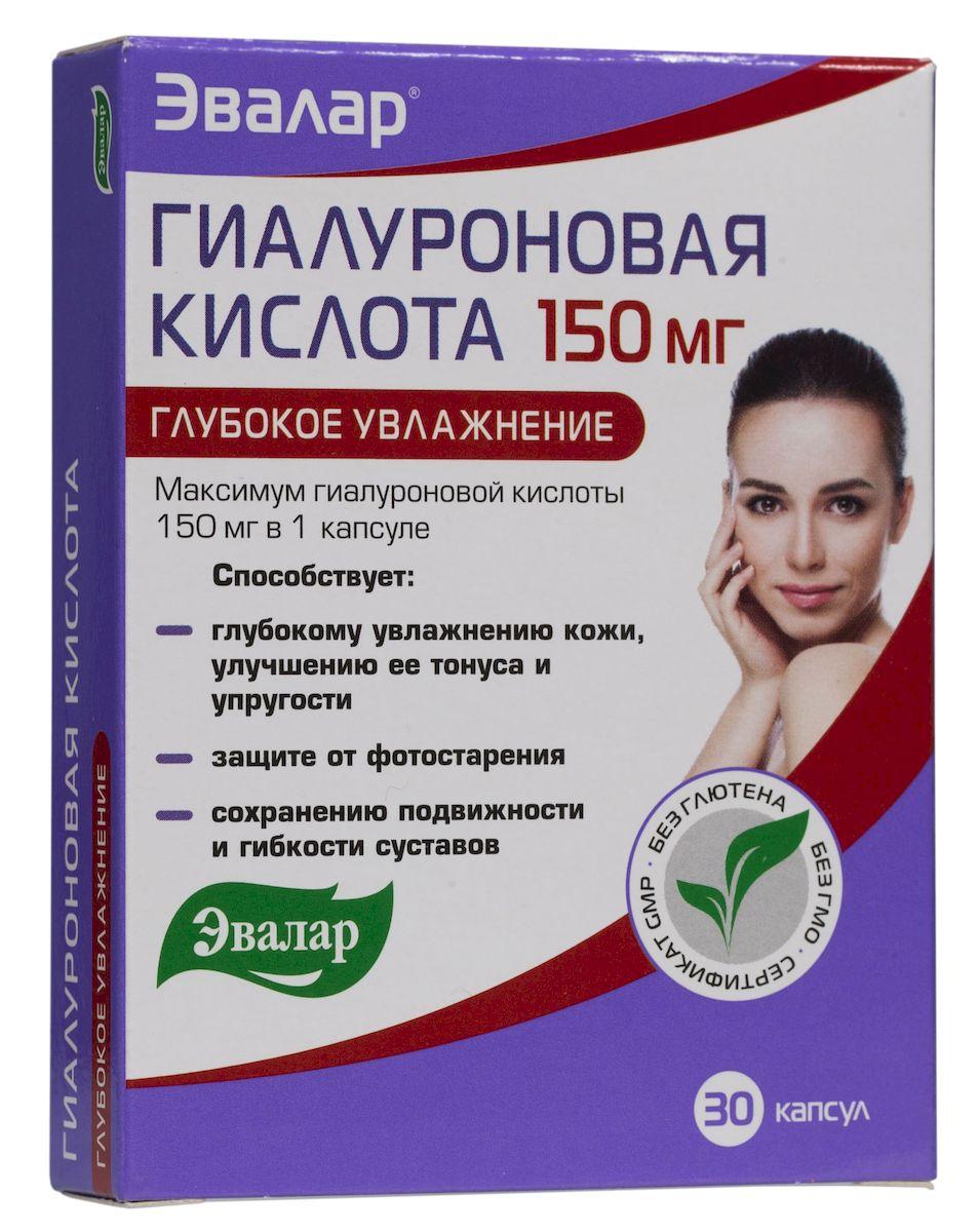 Гиалуроновая кислота, капс. №30 по 0,19 г4602242008026Максимум* гиалуроновой кислоты — 150 мг в — 1 капсуле способствует: глубокому увлажнению кожи, улучшению ее тонуса и упругости защите от фотостарения сохранению подвижности и гибкости суставовПримерно до 25 лет в организме вырабатывается достаточное количество гиалуроновой кислоты, но с возрастом ее синтез постепенно начинает снижаться. Недостаток гиалуроновой кислоты по-разному проявляется в нашем организме.Прежде всего, страдает внешний вид нашей кожи, особенно лицо. Здесь гиалуроновая кислота выполняет две важнейшие функции: поддержание объема и естественное увлажнение. Заполняя пространство между волокнами коллагена, которые образуют каркас нашей кожи, гиалуроновая кислота поддерживает контур лица. Ее нехватка в клетках кожи приводит к тому, что со временем вокруг носогубного треугольника образуются складки, опускаются уголки губ, сами губы становятся тоньше.Гиалуроновая кислота необходима не только коже: это очень важный компонент внутрисуставной жидкости и хряща. Хрящ играет роль амортизатора, уменьшая давление на кости и обеспечивая их легкое скольжение относительно друг друга.Дефицит гиалуроновой кислоты приводит к увеличению трения в суставе и его постепенной деформации. Она способствует предотвращению проблем с опорно-двигательным аппаратом, защите хрящевой ткани от разрушения и улучшению подвижности суставов.Применение гиалуроновой кислоты внутрь в виде капсул или таблеток в высокоразвитых странах является золотым стандартом комплексного подхода к решению проблем возрастных изменений кожи, волос, суставов, сердечно-сосудистой системы, глаз.* В ассортименте ЗАО Эвалар. Состав: Гиалуроновая кислотаТовар не является лекарственным средством.Товар не рекомендован для лиц младше 18 лет.Могут быть противопоказания и следует предварительно проконсультироваться со специалистом.