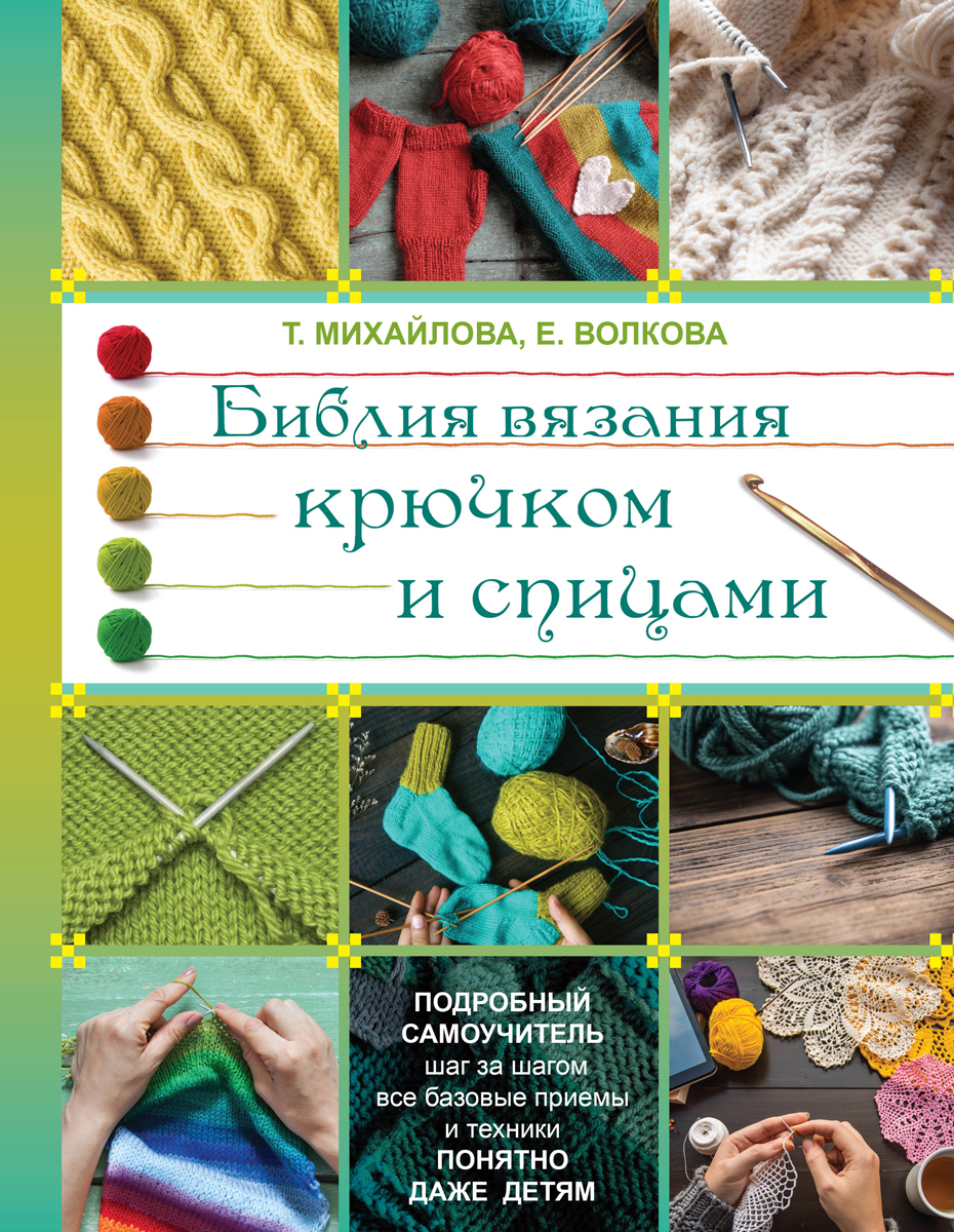 Т. Михайлова, Е. Волкова Библия вязания крючком и спицами толстовка спицами