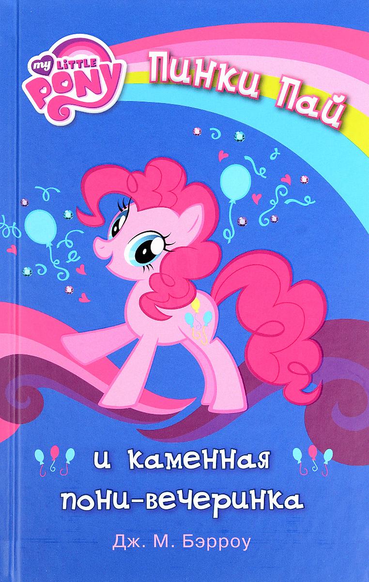 Дж. М. Бэрроу Мой маленький пони. Пинки Пай и каменная пони-вечеринка кукла пинки купер в москве картинки