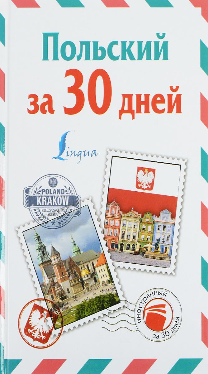 Т. А. Прутовых Польский за 30 дней иврит за 30 дней