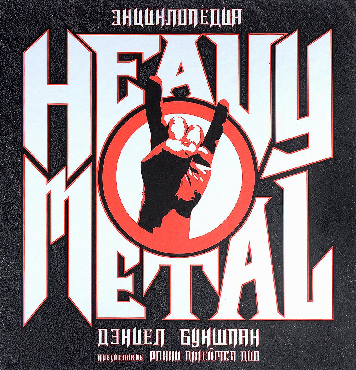 Энциклопедия Heavy Metal. Дэниел Букшпан