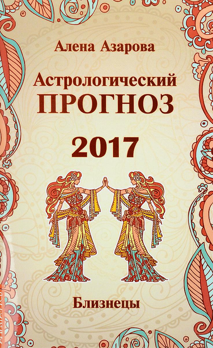 Алена Азарова Астрологический прогноз 2017. Близнецы