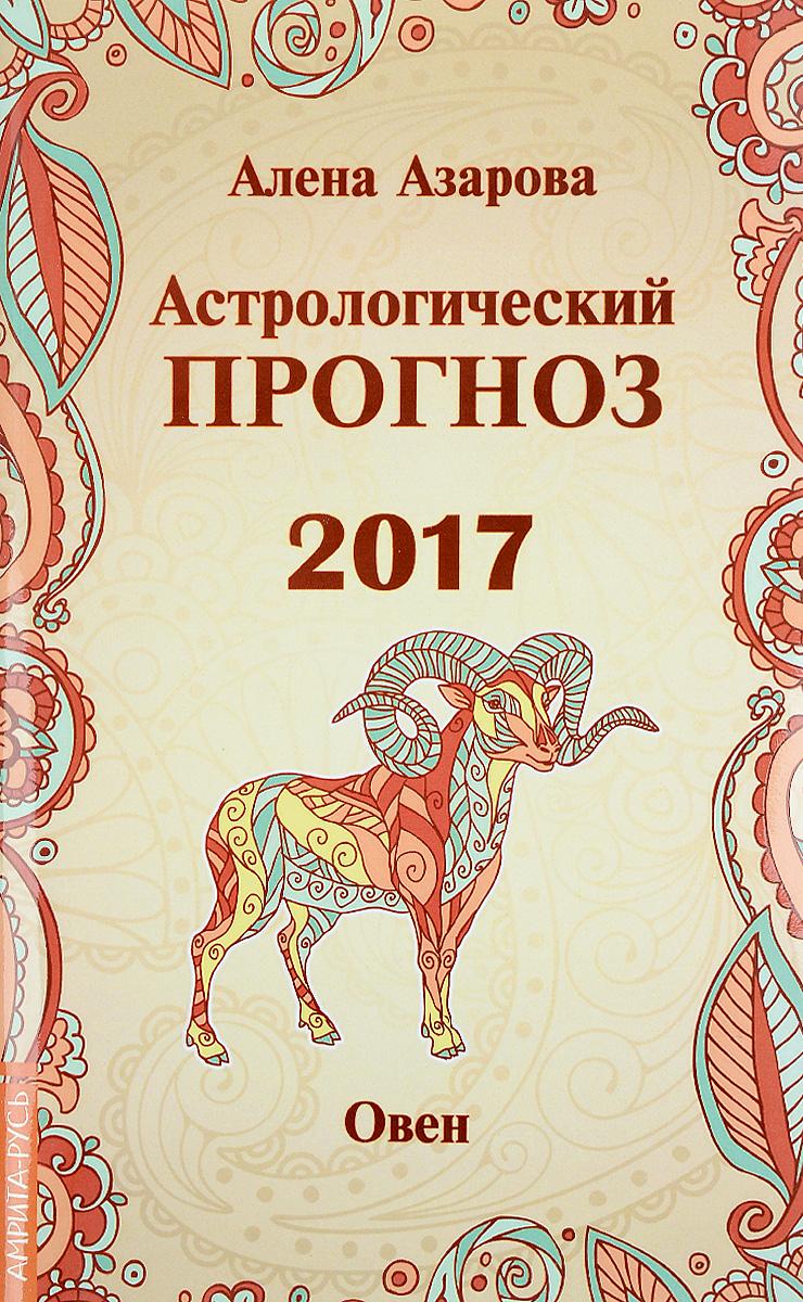 Алена Азарова Астрологический прогноз 2017. Овен