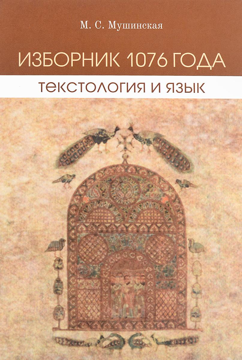 Изборник 1076 года. Текстология и язык (+ CD-ROM). М. С. Мушинская