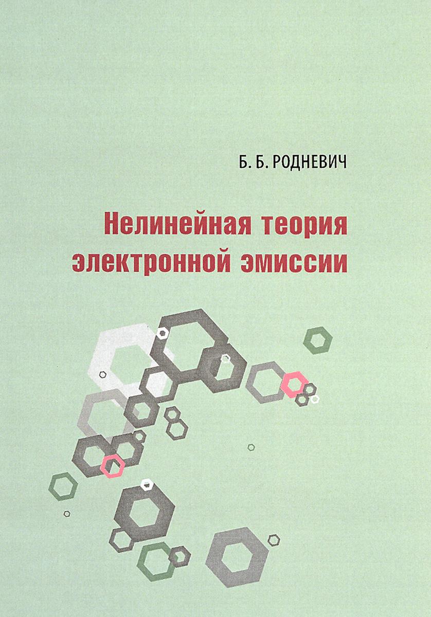 Zakazat.ru: Нелинейная теория электронной эмиссии. Б. Б. Родневич