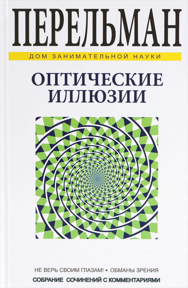 Я. Перельман Оптические иллюзии марина эльденберт опасные иллюзии
