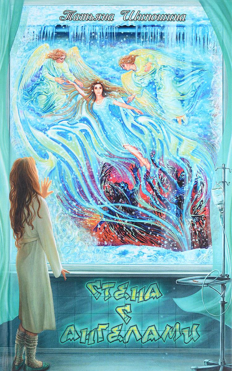 Татьяна Шипошина Стена с ангелами